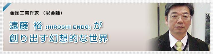 shoku_endo